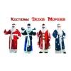 Новые карнавальные костюмы Деда Мороза от 2800р