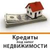 Быстрый кредит под низкие проценты.  Частный инвестор