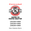 Фирма по уборке квартир в Киеве - КлинингСервисез
