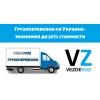 Грузоперевозки по Украине экономия до 50%