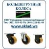 Колеса большегрузные,  для тележек,  купить,  Киев,  Харьков,  Луганск