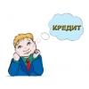 Кредит наличными от частного лица до 250 тыс.  грн.  Быстро и надежно