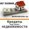 Кредит от 50 000 грн.  до 10 млн.  грн.  под залог недвижимости и а
