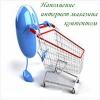 Наполнение и поддержка интернет-магазина.