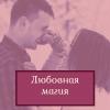 Приворот Киев.  Любовная магия Киев.