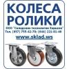 Продажа колес и роликов,  колеса для тележек,  большегрузные колеса