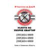 Уборка трекомнатных квартир Киев – КлинингСервисез