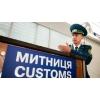 Услуги таможенного брокера Киев и область. Надежно,  недорого,  в срок