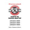 Заказать уборку 3 комнатной квартиры Киев