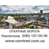 Откатные ворота Кировоград,  Александрия,  Светловодск