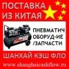 Китай пневматическое оборудование из Китая пневматика