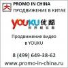 Китай продвижение видео в Youku в Китае