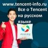 Китайская компания Tencent Китай