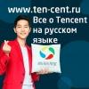Китайская компания Tencent Тенцент