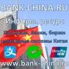 Китайские платежные системы и банки