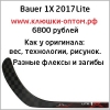 Клюшка Bauer Vapor 1X 2017 LITE Китай копия