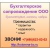 Бухгалтерские услуги для ООО