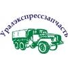 Компания «Уралэкспрессзапчасть»  предлагает качественные запчасти Урал