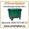 Контейнер 1100 литров пластиковый с плоской крышкой ай-пласт