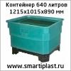 Контейнер 650 литров КЛ650СП 1215х1015х890 мм