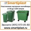 Контейнер пластиковый для мусора на колесах с крышкой контейнеры мусор