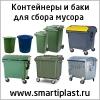 Контейнер под мусор 1100 литров евробак