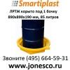 Контейнер поддон под 1 бочки бочку SJ-610-001