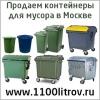 Контейнеры для мусора 1100 литров контейнер