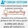 Коучсерфинг добавление друзей в Couchsurfing