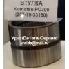КП на KOMATSU 20Y-70-23230