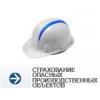 Страхование опасных производственных объектов в Краснодаре