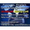 Срочные переводы,  французский в Кременчуге
