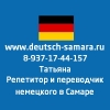 Курсы уроки немецкого в Самаре