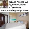 Квартиры в Гуанчжоу аренда квартир в Китае снять квартиру
