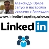 Линкедин таргетинг реклама linkedin