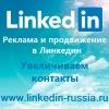 Линкедин увеличить контакты Linkedin связи