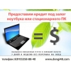 Деньги под залог ноутбука в Липецке 8(910) 358-88-40