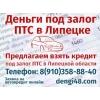 Деньги под залог ПТС в Липецке 8(910) 358-88-40