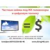 Срочный кредит под залог телевизора Липецкая обл.