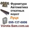 Фурнітура для відкатних воріт Луцьк,  Ковель,  Нововолинськ,  Володими