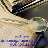 Детективне агенство у Львові