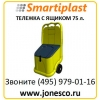 Мобильная пластиковая тележка с ящиком 75 литров