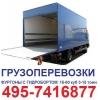495-7416877 Аренда машины с гидробортом гидроборт  пятитонник заказать