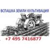495-7416877 Аренда трактора для вспашки земли вспахать участок,  вспах