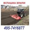 495-7416877 Аренда трактора с плугом для вспашки Вспашка земли минитра