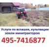 495-7416877 Вспахать участок цена в Московской обл рыхление земли подг