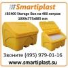 JBS400 Storage Box на 400 литров 1000х775х885 мм уличный ящик
