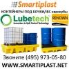 Lubetech Renown пластиковые контейнеры для бочек и IBC кубов
