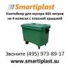 MGB-660 Ese Германия контейнер для мусора пластиковый 660 литров в Мос
