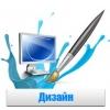 PR Cтудия предлагает: создание сайта,  дизайн сайта и вывод в ТОПы